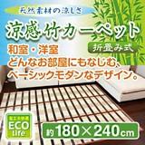 涼感 竹カーペット (折畳み式) 871039