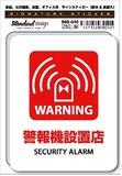 SGS-040 警報機設置店  SECURITY ALARM 家庭、公共施設、店舗、オフィス用