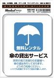 SGS-042 傘の貸出サービス 家庭、公共施設、店舗、オフィス用