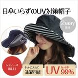 【定番売れ筋】首までしっかりUVガードのつば広帽子<4color・UV対策・手洗い可・Lサイズ対応>