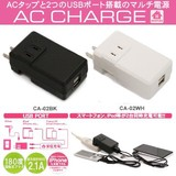 2USB ポートタップ付 AC充電器 AC CHARGE CA-02