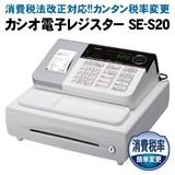 電子レジスター 小型ドロアタイプ SE-S20