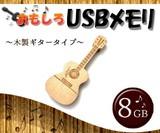 【おもしろUSBメモリ】かわいい。 木製ギタータイプUSBメモリ! 8GB