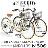 MYPALLAS(マイパラス) 折畳レディサイクル26 6SP M-506 アイボリー/エボニーブラウン