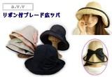 【値下げ!】【a.v.v】リボン付ブレードつば広帽子<UV対策>