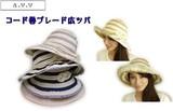 【値下げ!】【a.v.v】コード巻きブレードつば広帽子<4color・UV対策・手洗い可>