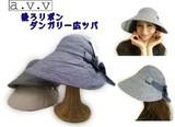 【値下げ!】【a.v.v】後ろリボンダンガリーつば広帽子<UV対策・手洗い可>