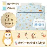 【新商品】【ベビー用カバー&枕セット】ともだち 掛けカバー フィットシーツ 枕 3点セット 2重ガーゼ