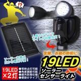 【SIS卸】◆防犯対策◆電池不要◆ソーラー充電◆19LEDソーラーセンサーライト◆