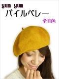 【値下げ!】【yum yum】パイルベレー帽<ガーリー>