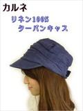【値下げ!】【カルネ】リネン100% ターバンキャスケット<4color・UV対策・ガーリー>