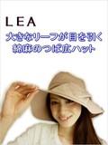 【値下げ!】【LEA】大きなリーフ 綿麻のつば広ハット<3color・UV対策・ガーリー>