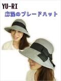 【値下げ!】【YU-RI】麻混リボン付きブレードハット<4color・UV対策・ガーリー>