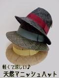 【お買い得!】軽くて涼しい天然マニッシュハット<男女兼用・UV対策・ペーパー/天然>