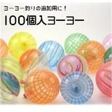 【イベント・お祭り】『ヨーヨー 100個入』<パッチンヨーヨー/ファンタスティックヨーヨー> 水ヨーヨー