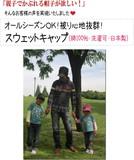 【オリジナル】親子で八百吉スウェットキャップ<6color・日本製・男女兼用・UV対策・手洗い可>