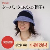【NO.8】ターバンクロッシェ<4color・UV対策・手洗い可>