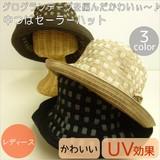【値下げ!】グログランテープ格子編みのセーラーハット<3color・UV対策>