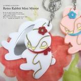 Retro Rabbit Mirror Ride Mirror Miscellaneous goods