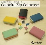 Genuine Leather Colorful Fastener Round Fastener Coin Case