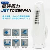 最大風速12.5m/sの最強扇風機!★JET TOWER FAN(ジェットタワーファン) MA-663★