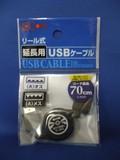 リール式延長用USBケーブル【電気用品】