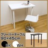 フリーバーテーブル 90x45 ブラック・ホワイト