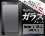 <液晶保護シール>Xperia ZL2 SOL25(エクスぺリア ゼットエルツー)用液晶保護ガラスフィルム