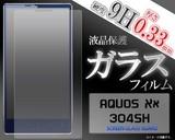 <液晶保護シール>AQUOS Xx 304SH(アクオス ダブルエックス)用液晶保護ガラスフィルム