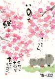 心を癒す「置物とインテリア」御木幽石【ポストカード】絵暦撰集