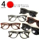 【2014初秋継続】 日本製/国産 ウェリントン 伊達メガネ サングラス / メンズ レディース 伊達めがね UV
