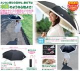 【UV対策】☆SALE 晴雨兼用ジャンボ折りたたみ傘 SALE☆