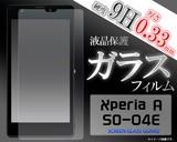 <液晶保護シール>Xperia A SO-04E(エクスぺリア エース)用液晶保護ガラスフィルム