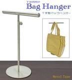 <店舗・ディスプレイ用品>バッグや帽子の展示に T字型バッグハンガー
