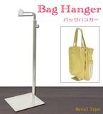 <店舗・ディスプレイ用品>バッグや帽子の展示に バッグハンガー
