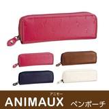 セール35★【ペンポーチ(ペンケース・筆箱)】アニマルの型押しが楽しいペンポーチ♪◆アニモー