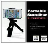<携帯電話用品>ベストショットを撮るときに♪ スマートフォンスタンド