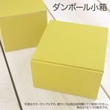 ダンボール小箱61[日本製]
