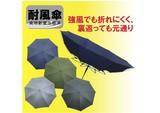 紳士用雨傘 先染パイピング