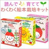 絵本栽培キット ミニトマト(SE-01)/ミニヒマワリ(SE-02)/ミニいちご(SE-03)