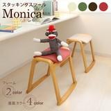 【直送可】【モニカ】スタッキングスツール 木製