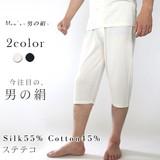 【紳士用シルク&コットン】ステテコ