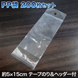 PP袋 200枚セット テープのり付 約5cm×15cm [海外発送相談可]