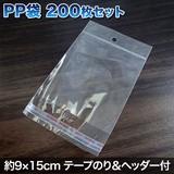 PP袋 200枚セット テープのり付 約9cm×15cm [海外発送相談可]