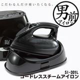 男前アイロンシリーズ★コードレスアイロン【男前アイロン】 SI-301L★