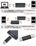 スマホ・タブレットへ直接接続可能! USB+microUSB デュアルフラッシュメモリ8GB