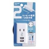 コンセント電源+USB充電 M4024