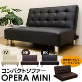【ミニタイプ・PVCタイプ】コンパクトソファ OPERA MINI ブラック/ブラウン/アイボリー