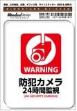 SGS-181 WARNING 防犯カメラ 24時間監視 家庭、公共施設、店舗、オフィス用