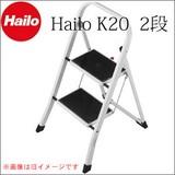Hailo(ハイロ)ハイロK20 2段 60001